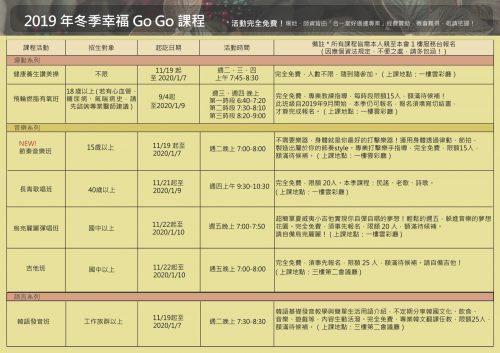 2019冬季幸福GoGo課程